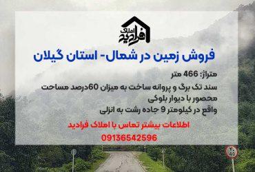 فروش زمین در شمال-استان گیلان