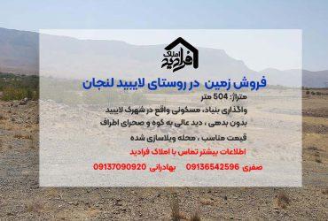 فروش زمین در روستای لایبید لنجان